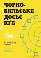 Geheimakte Tschernobyl Buch - russ. -